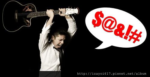 guitarsmash