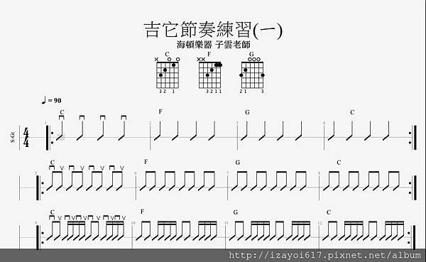 吉他節奏練習1
