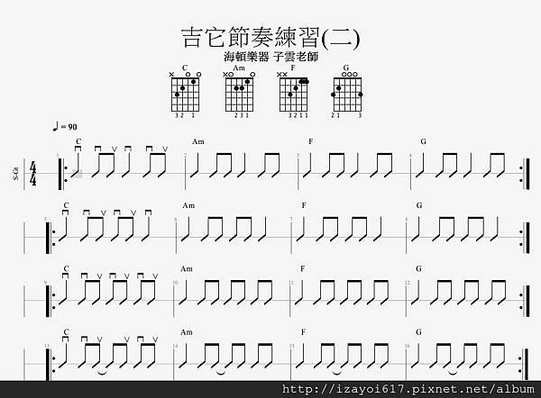 吉他節奏練習2