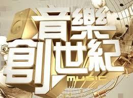 音樂創世紀logo