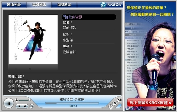 KKBOX WebPlayer - Album Intro