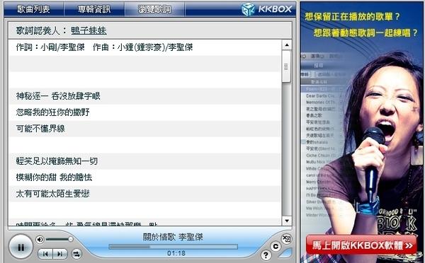 KKBOX WebPlayer - Lyrics