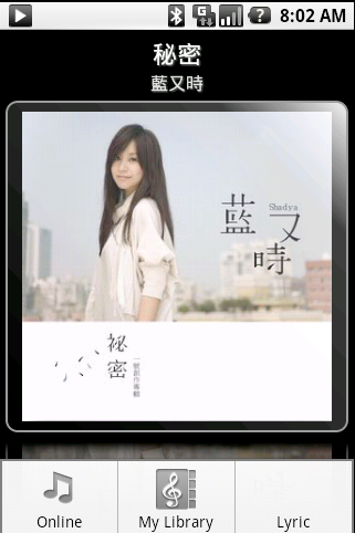 kkbox_android1.png