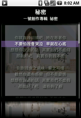 kkbox_android2.png