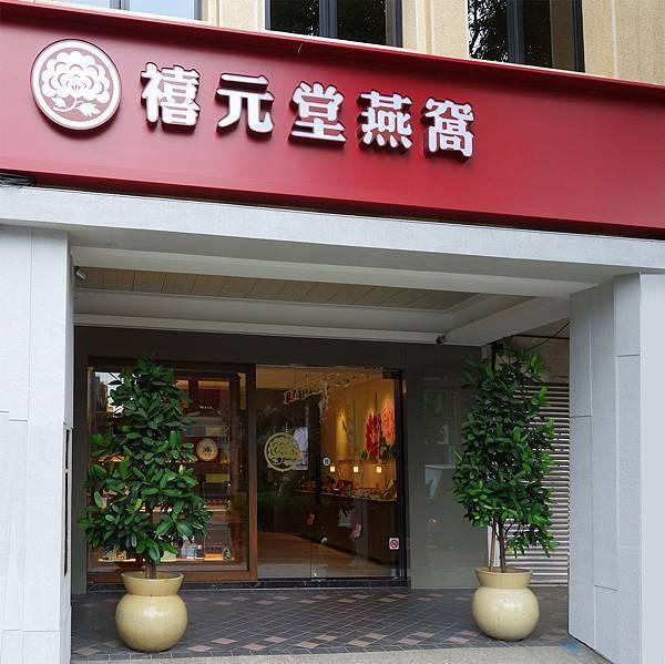 台北重慶店1.jpg