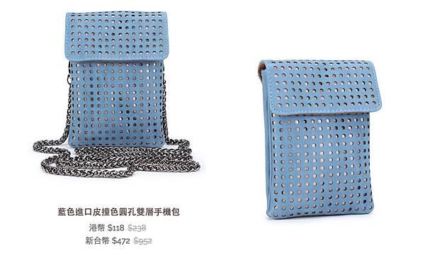 藍色進口皮撞色圓孔雙層手機包.jpg