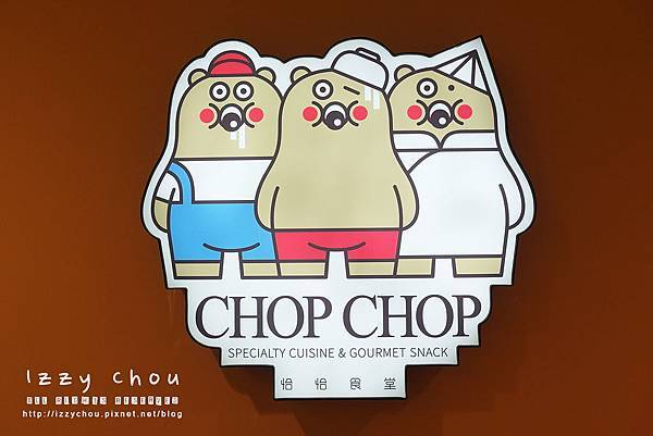 chop chop 恰恰親子餐廳 logo