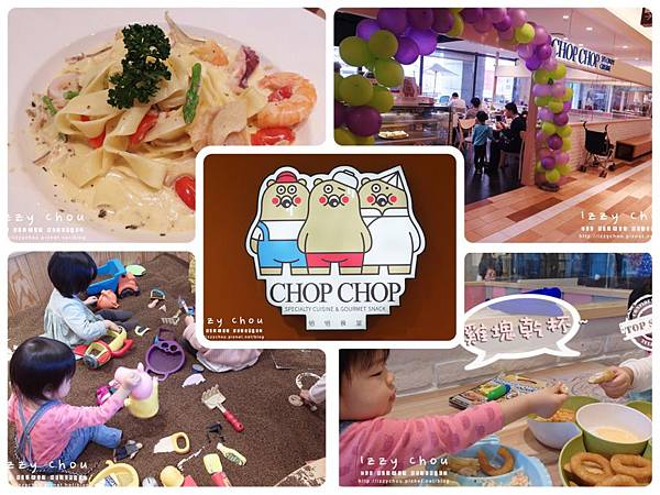 chop chop 恰恰親子餐廳