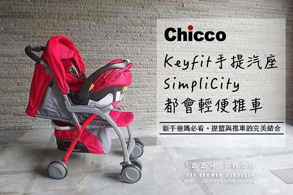 chicco SimpliCity都會輕便推車-熱情紅