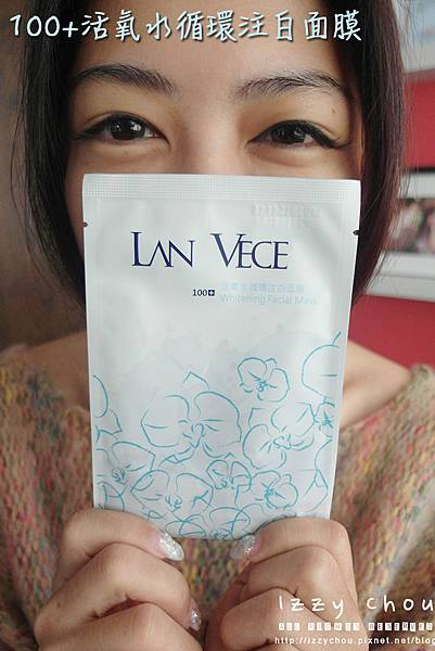 LAN VECE 100+活氧水循環注白面膜