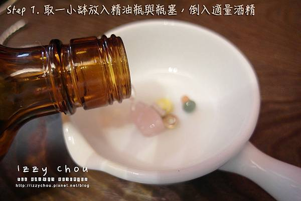 Mahoya靈氣精油 精油瓶淨化方法