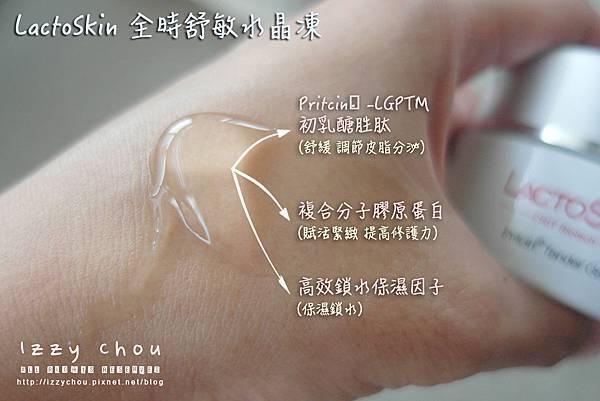 LactoSkin 全時舒敏水晶凍