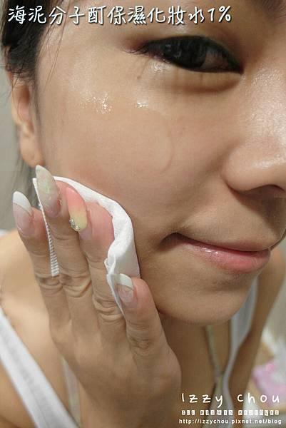 海泥分子酊保濕化妝水1%