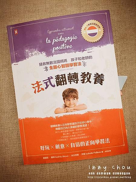 法式翻轉教養 教養書