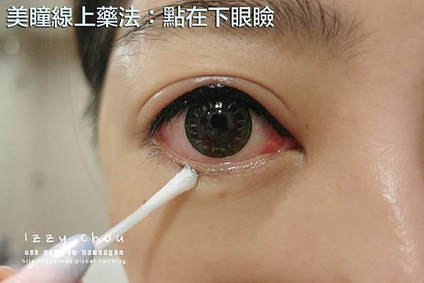紋繡眼線 上藥