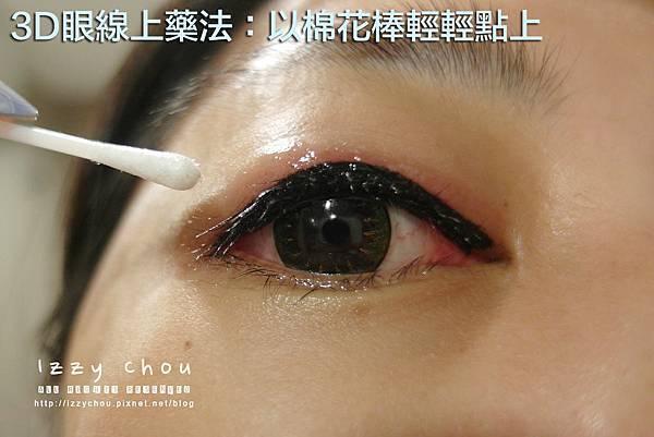紋繡眼線 照顧
