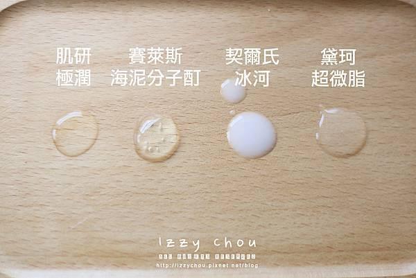 保濕化妝水推薦 評比 質地