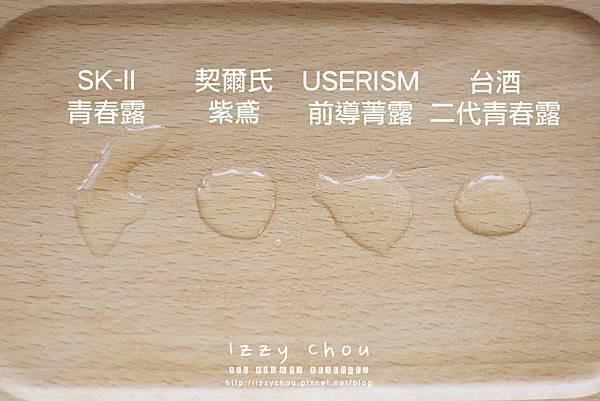 2016美妝賞 抗老化妝水評比 推薦 前導 青春露 類青春露