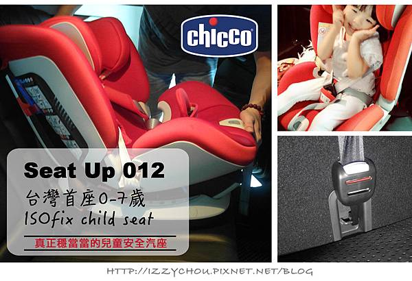 chicco seat up 012 isofix兒童安全座椅