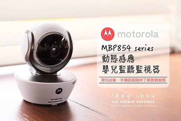 motorola 動態感測 寶寶監視器 MBP854