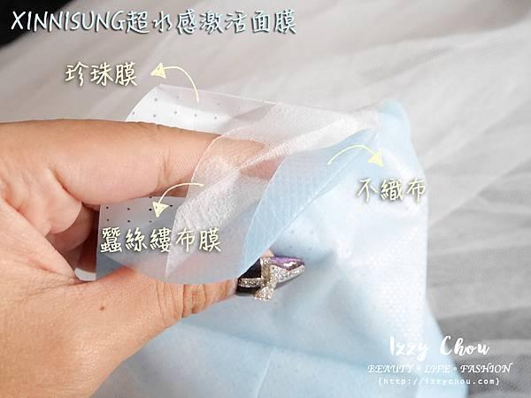 朵璽 XIN NI SUNG 超水感激活面膜