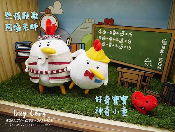 第22屆花旗聯合勸募 安雞樂業