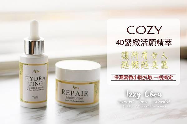 COZY 4D緊緻活顏精萃