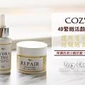 懶人保養 COZY 4D緊緻活顏精萃 逆齡美肌水乳液