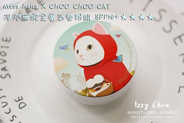 Miss hana花娜小姐 choo choo 金屬氣墊粉餅