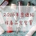 2016 保養品空空賞 推薦