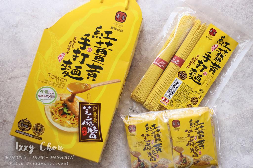 紅薑黃芝麻醬 手打麵