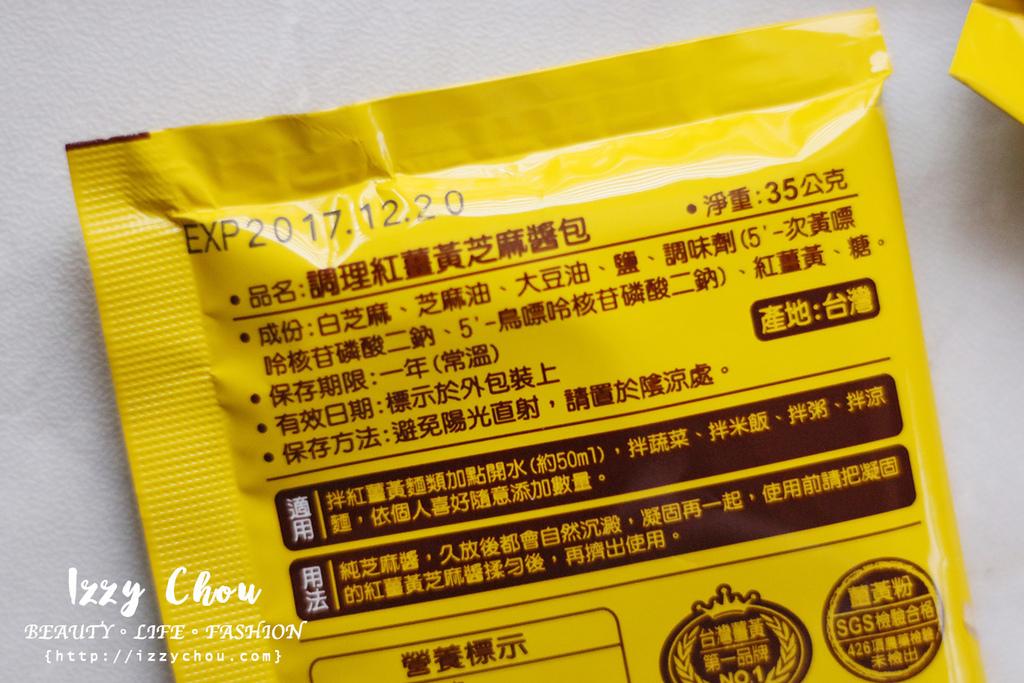 紅薑黃芝麻醬 成分標示
