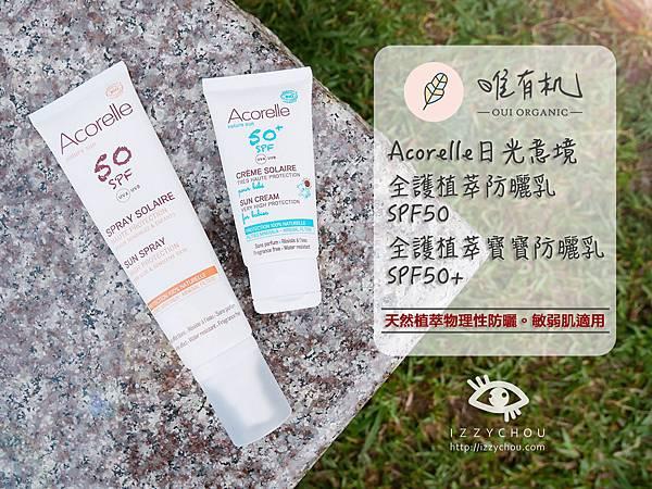 OuiOrganic唯有機  Acorelle日光意境 全護植萃防曬乳SPF50 全護植萃寶寶防曬乳SPF50+