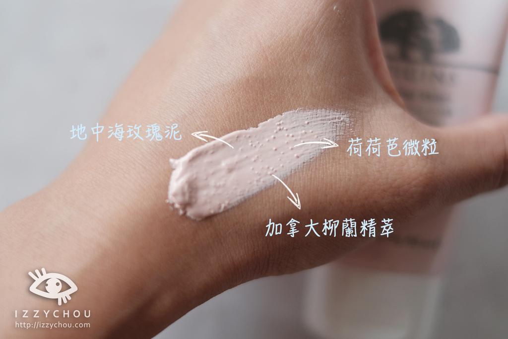天生麗質粉美肌面膜
