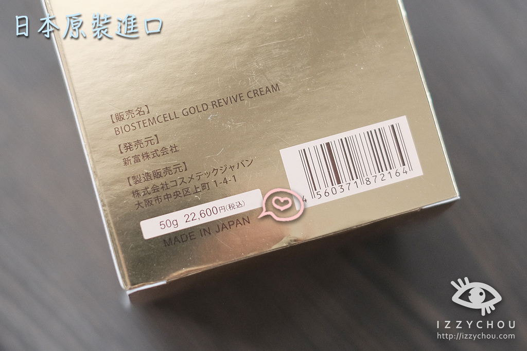 BSC 高效肌潤金箔活膚霜
