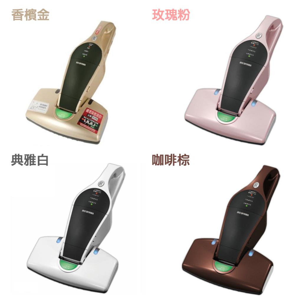 日本IRIS紫外線殺菌除蟎無線吸塵器