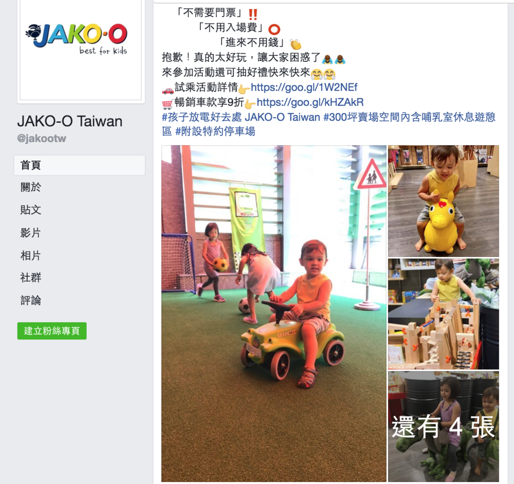 JAKO-O 嚕嚕車試乘活動