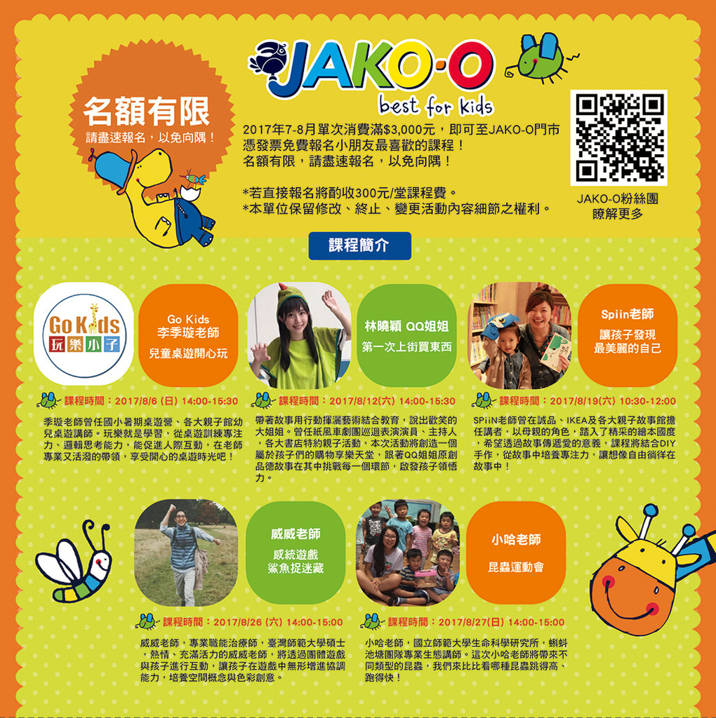 JAKO-O八月課程-01.jpg