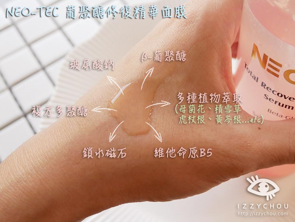 NEO-TEC 葡聚醣深層保濕修復精華液