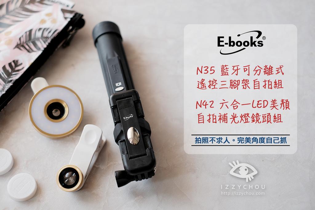 N35 藍牙可分離式遙控三腳架自拍組