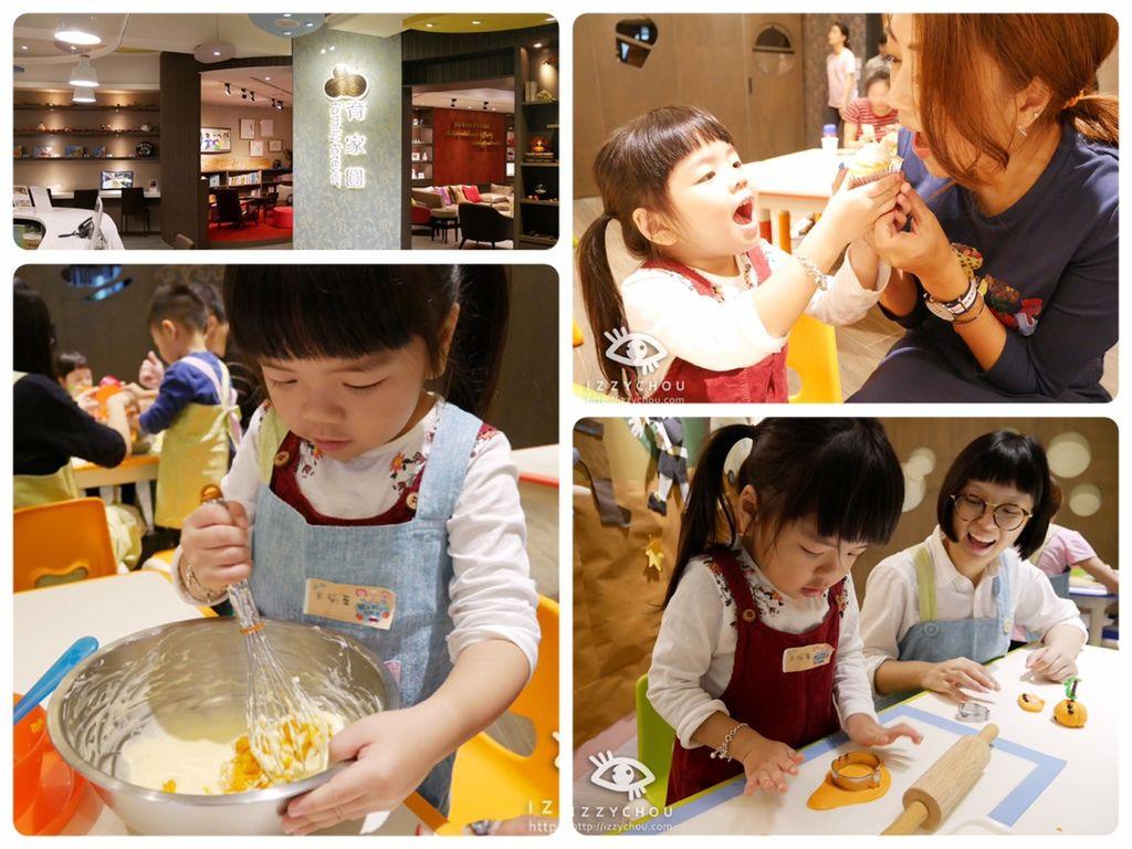 育家圓 兒童烘焙課程 主題派對 台北幼兒學習