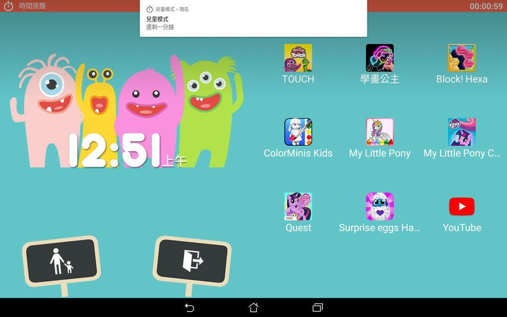 兒童模式 ASUS ZenPad 10 Z301ML