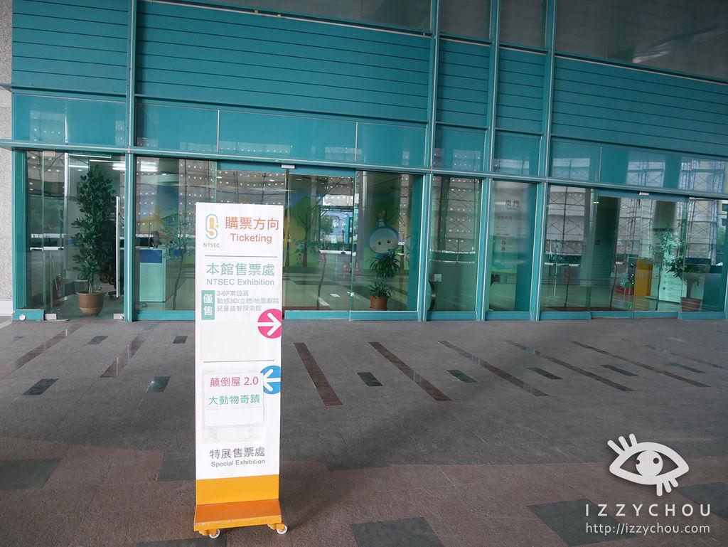 科教館 顛倒屋 2.0特展 一樓購票換票處