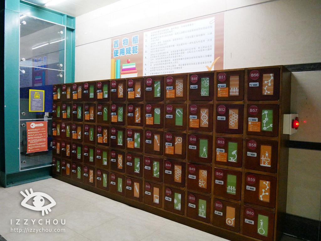 科教館 顛倒屋 2.0特展 一樓寄物櫃