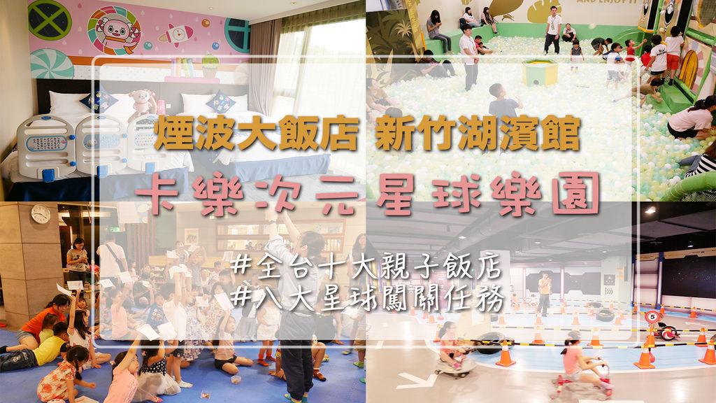 親子飯店推薦 煙波大飯店新竹湖濱館 卡樂次元