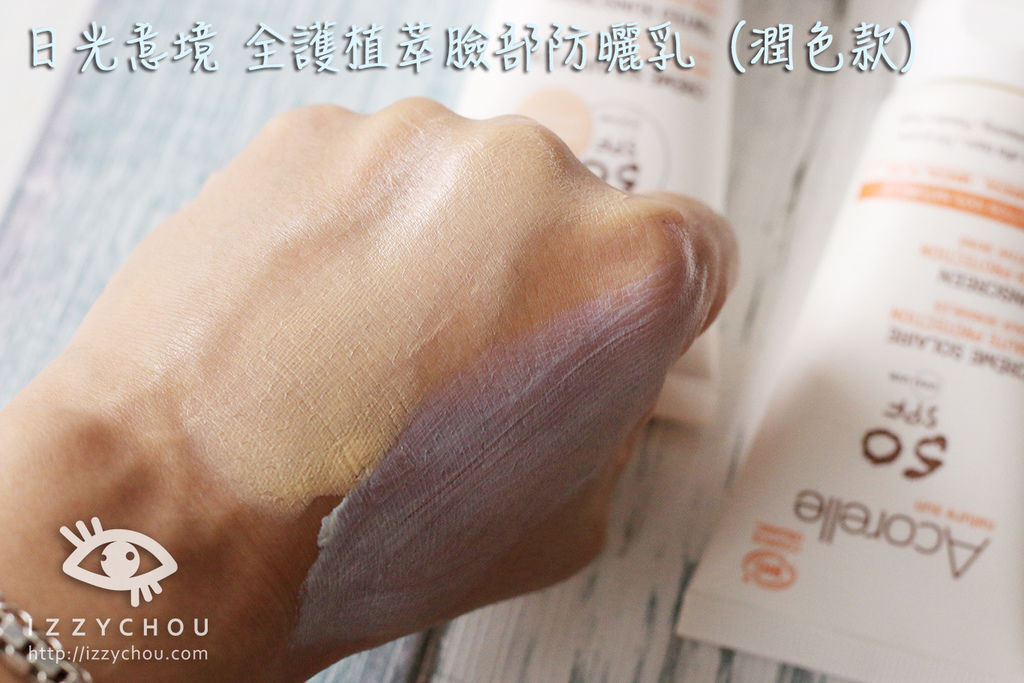 2018週年慶 臉部防曬 隔離霜推薦