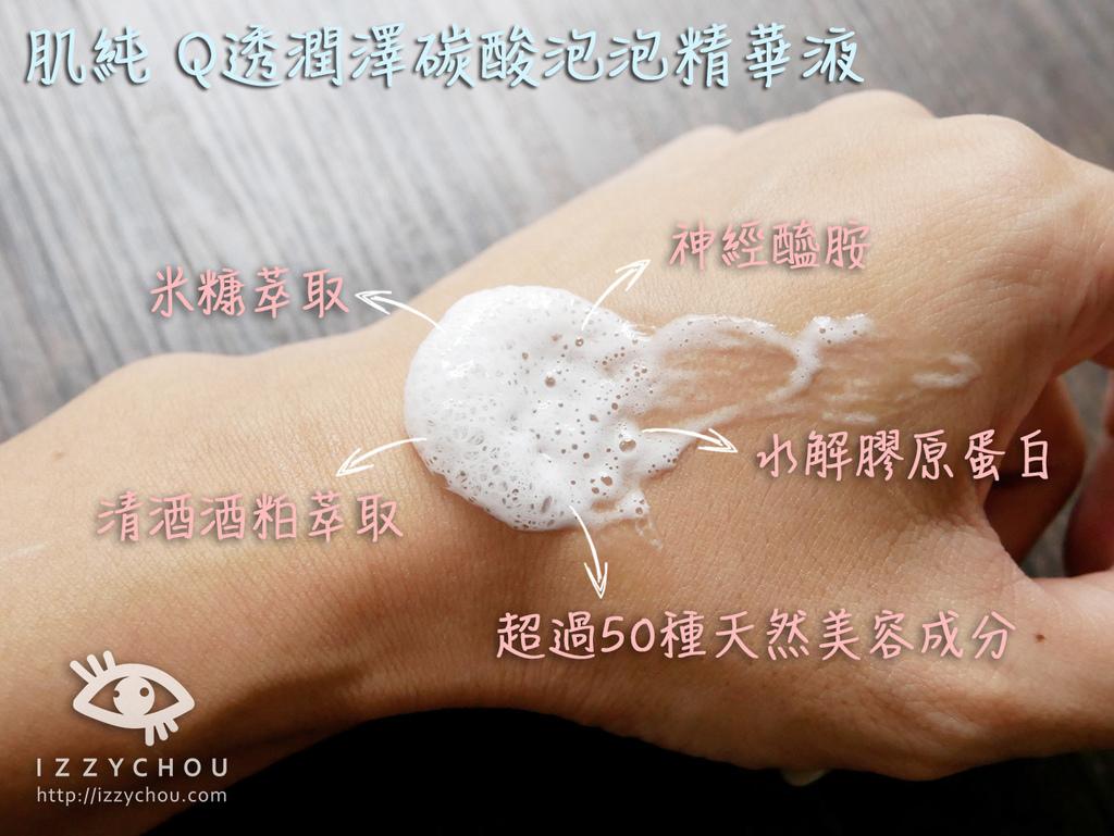 HADA NATURE 肌純 Q透潤澤碳酸泡泡精華液