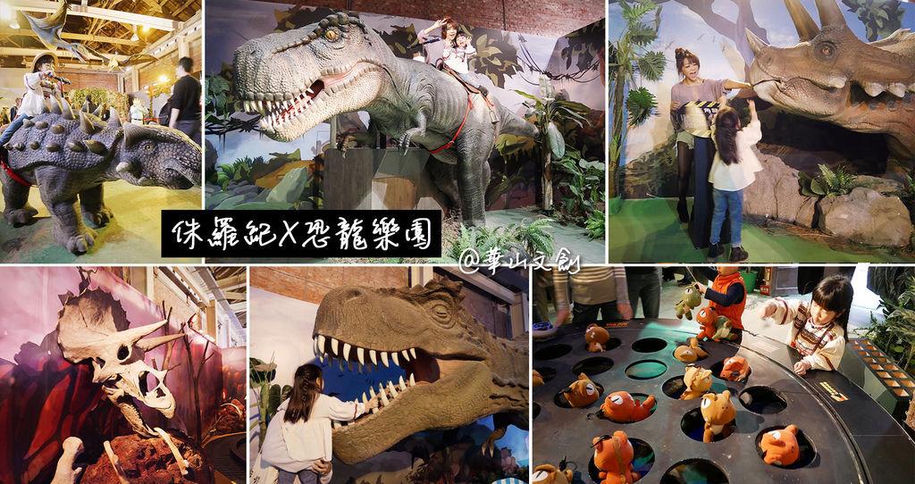 侏羅紀X恐龍樂園 華山文創