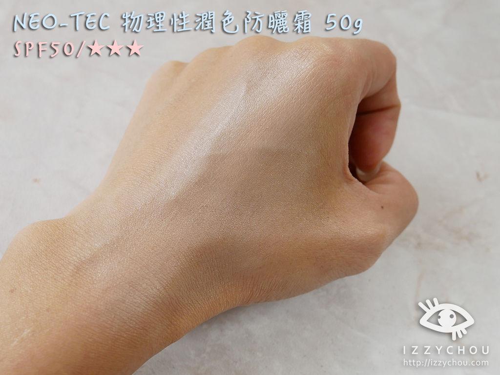 高係數潤色隔離霜評比 NEO-TEC 物理性潤色防曬霜