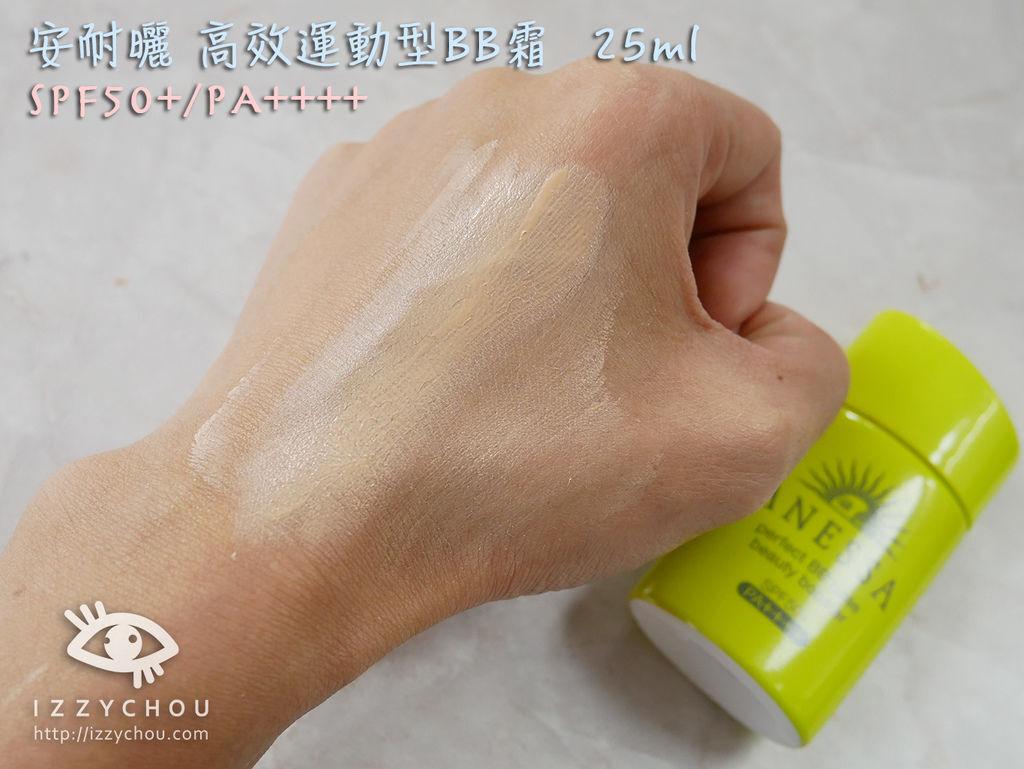 高係數潤色隔離霜評比 安耐曬高效防曬BB霜